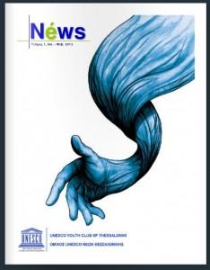 Read more about the article το πρωτο τευχος του newsletter μας. Καλη επιτυχια και καλη αναγνωση
