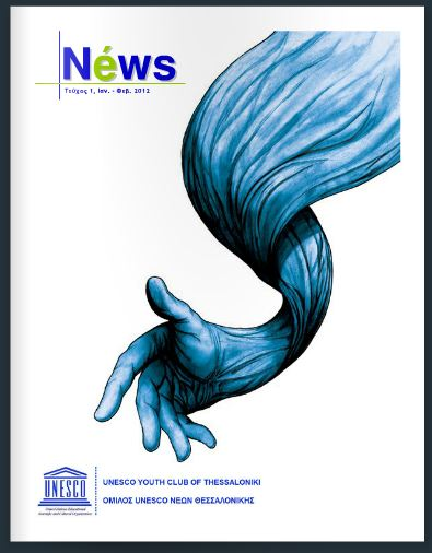 You are currently viewing το πρωτο τευχος του newsletter μας. Καλη επιτυχια και καλη αναγνωση