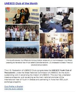 """Ο Όμιλός μας ανακηρύχθηκε """"Όμιλος του Μήνα"""" από την Ομοσπονδία Ομίλων, Κέντρων και Συνδέσμων για την UNESCO στις ΗΠΑ"""