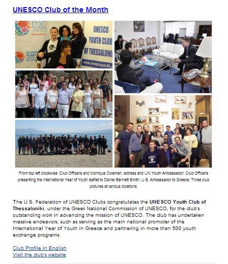 Ο Όμιλός μας ανακηρύχθηκε «Όμιλος του Μήνα» από την Ομοσπονδία Ομίλων, Κέντρων και Συνδέσμων για την UNESCO στις ΗΠΑ