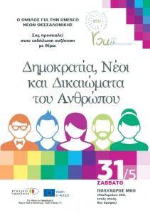"""Εκδήλωση με θέμα """"Δημοκρατία, Νέοι και Δικαιώματα του Ανθρώπου"""""""