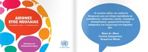 UN Brochure on International Year of Youth – Official Greek Version