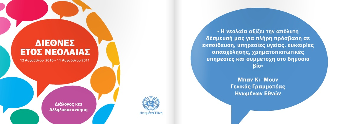 You are currently viewing UN Brochure on International Year of Youth – Official Greek Version