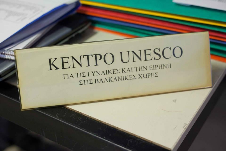 Πρόσκληση σε εκδήλωση του Κέντρου UNESCO για τις Γυναίκες και την Ειρήνη στα Βαλκάνια.