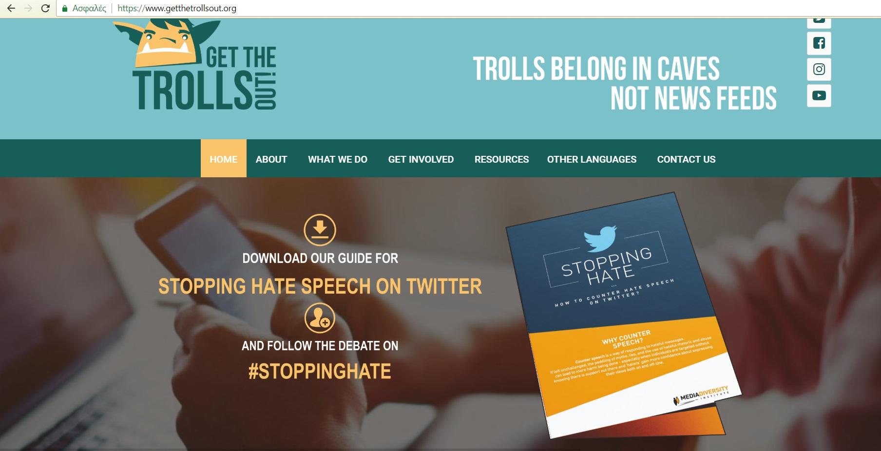 Γνωρίζετε πως να αντιμετωπίσετε τη ρητορική μίσους στο Twitter; #trollsout