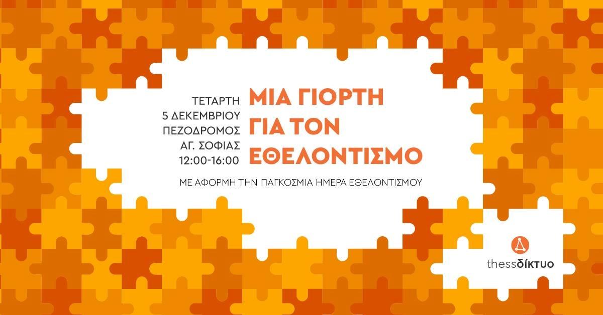 Δράση για την Παγκόσμια Ημέρα Εθελοντισμού