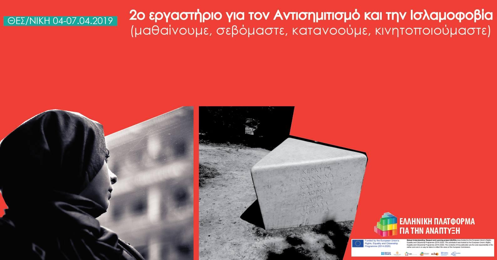 2ο εργαστήριο για την Αντιμετώπιση του Αντισημιτισμού και της Ισλαμοφοβίας – Θεσσαλονίκη, 4 με 7 Απριλίου 2019.