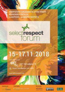 2ο Forum Select Respect