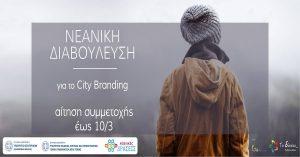 Έναρξη συνεργασίας με τοΔίκτυο Ενεργοποίησης Νέων Κατερίνης – Νεανική Διαβούλευση για το City Branding