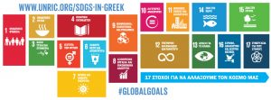 """SDGs – Μαθαίνω, Ερευνώ, Δρω για τους Στόχους Βιώσιμης Ανάπτυξης"""