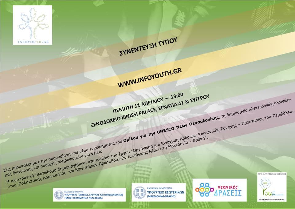 Πρόσκληση σε συνέντευξη τύπου – Παρουσίαση του www.infoyouth.gr