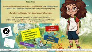 """""""Το Ταξίδι Της Χαλιμάς – Μια Πολύχρωμη Γιορτή για Παιδιά!"""" – Παιδική Εκδήλωση [9.6.2019]"""