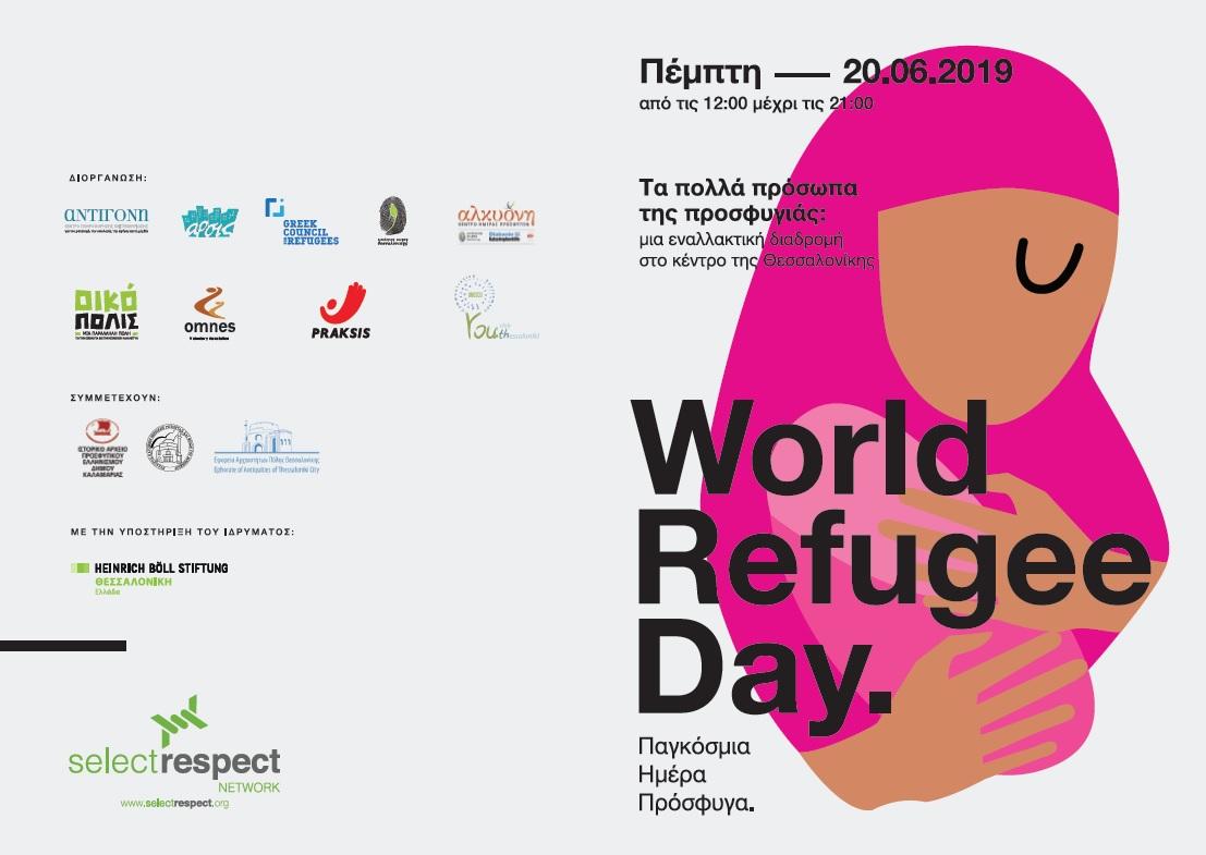 Εκδηλώσεις για την Παγκόσμια Ημέρα Πρόσφυγα [20.06.2019]