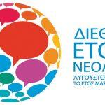 [15th🎉Highlights] Διεθνές Έτος Νεολαίας 2010-2011