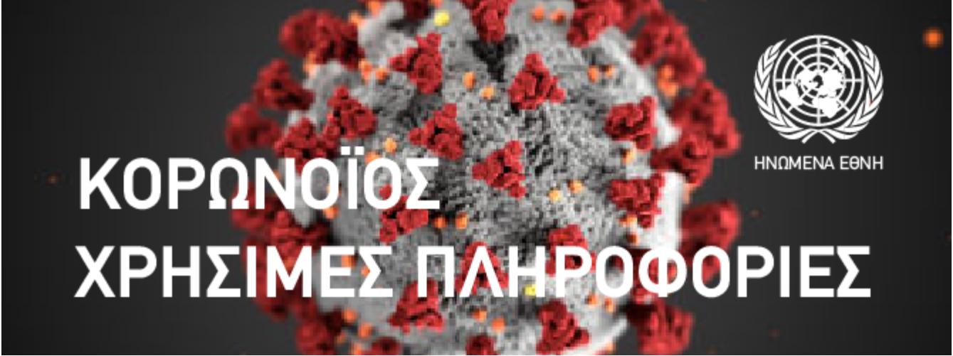 Ενημέρωση για τον κορωνοϊό – COVID-19 στα Ελληνικά από τον ΟΗΕ