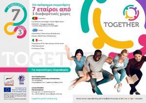 """Ενημερωτικό έντυπο και πληροφορίες για το πρόγραμμα Erasmus+ KA2 """"TOGETHER"""""""