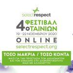 4ο Φεστιβάλ Ταινιών Select Respect
