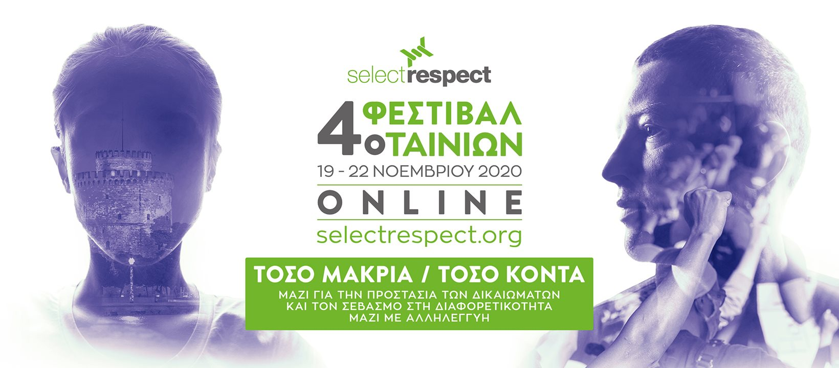 Read more about the article 4ο Φεστιβάλ Ταινιών Select Respect